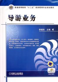 当天发货-导游业务(普通高等教育十二五旅游管理专业规划教材)李桂玲机械工业正版书很新,诚信经营