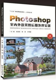 photoahop室内外效果图后期处理实训 张丽丽 江西美术出版社 9787548042860