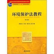 当天发货-环境保护法教程(第六版)韩德培法律出版社正版书很新,诚信经营
