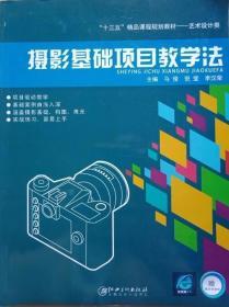 摄影基础项目教学法 马俊 江西美术出版社 9787548043775