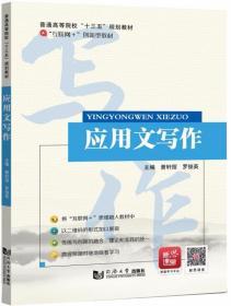 应用文写作 曾轩招 罗俊英 同济大学出版社9787560880365
