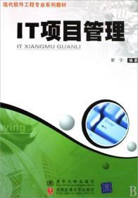 当天发货-IT项目管理(现代软件工程专业系列教材)郭宁北京交通大学正版书很新,诚信经营