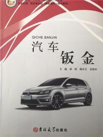 汽车钣金 郑荻 吉林大学出版社 9787567783966