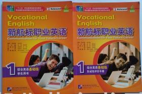 新航标职业英语1综合英语基础级学生用书+形成性评价手册,套装两本