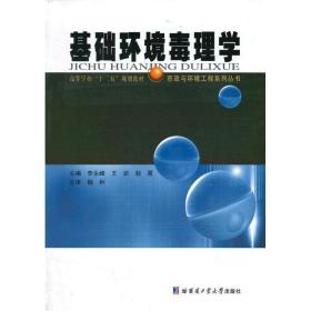 当天发货-基础环境毒理学赵震哈尔滨工业大学出版社正版书很新,诚信经营