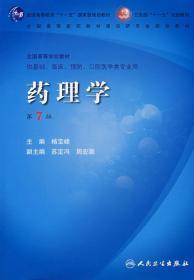 当天发货药理学(第7版)杨宝峰人民卫生出版社正版书很新,诚信经营