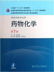 当天发货药物化学(D7版)尤启冬人民卫生出版社正版书很新,诚信经营