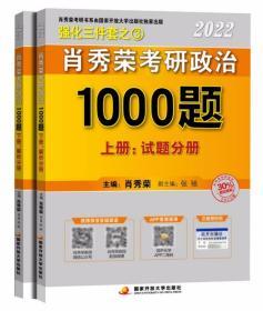 2022肖秀荣考研政治1000题.上下册.解析分册+试题分册