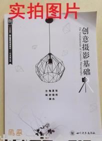 创意摄影基础 魏舒娜 四川大学出版社 9787569006346