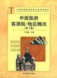 当天发货中国旅游客源国/地区概况(D四版)王兴斌旅游教育出版社正版书很新,诚信经营