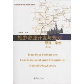 当天发货旅游资源开发与规划:原理、案例(第2版)梁明珠暨南大学出版社正版书很新,诚信经营