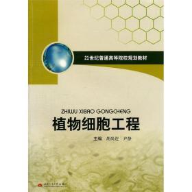 当天发货-植物细胞工程胡尚连,尹静主编西南交通大学出版社正版书很新,诚信经营