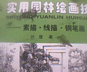 当天发货实用园林绘画技法素描·线描·钢笔画叶理中国林业出版社正版书很新,诚信经营