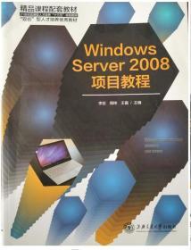 Windws Server 2008项目教材 李巨 上海交通大学 9787313195241