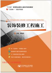 装饰装修工程施工 黄煜煜 北京邮电大学出版社 9787563547678