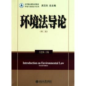 当天发货环境 导 (第二版)吕忠梅北京大学出版社正版书很新,诚信经营