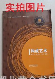 构成艺术 李文红 河北美术出版社 9787531072621