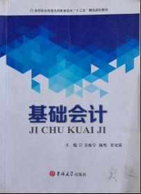 基础会计 关振宇 陈怡 罗尾瑛 吉林大学出版社 9787567741539