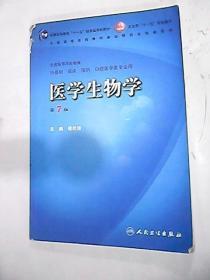 当天发货医学生物学(第7版)傅松滨人民卫生出版社正版书很新,诚信经营