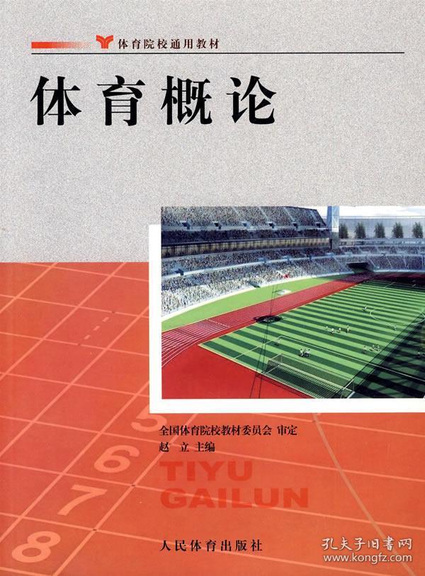 当天发货体育概论赵立人民体育出版社正版书很新,诚信经营
