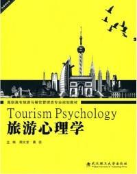当天发货旅游心理学周义龙 龚芸武汉理工大学出版社正版书很新,诚信经营