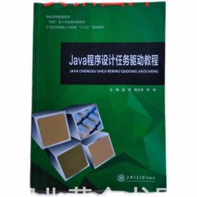 Java程序设计任务驱动教程 蓝敏 上海交通大学出版社 9787313185792