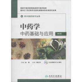 当天发货  学:  基础与应用(第2版)赵越人民卫生出版社正版书很新,诚信经营