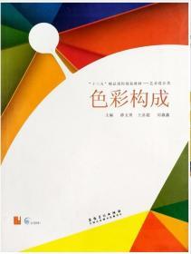 色彩构成 薛文勇 王彦超 安徽美术出版社 9787539877556