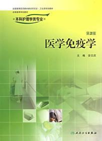 当天发货医学免疫学(第二版)安云庆人民卫生出版社正版书很新,诚信经营