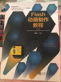 Flash动画制作教程 双色版 郝静静 上海交通大学出版社9787313200594