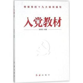 当天发货入党教材张荣臣红旗出版社正版书很新,诚信经营