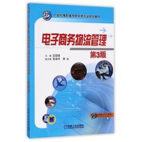 当天发货-电子商务物流管理屈冠银机械工业出版社正版书很新,诚信经营