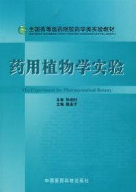 当天发货药用植物学实验路金才中国医药科技出版社正版书很新,诚信经营