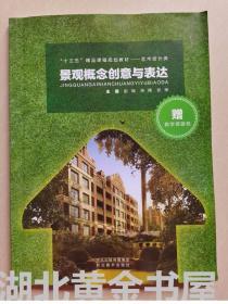 景观概念创意与表达 彭瑜 河北美术出版社 9787531075325