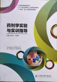 正版很新药剂学实验与实训指导 朱丹丹 上海浦江教育 9787811216509