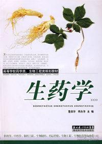 当天发货-生药学詹亚华 熊永华湖北科学技术出版社正版书很新,诚信经营