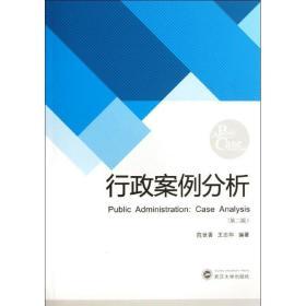 当天发货-行政案例分析(第2版)陈世香武汉大学出版社正版书很新,诚信经营