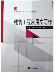 建筑工程应用文写作 高建波 武汉大学出版社 9787307159099