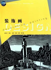 当天发货-装饰画(  高等教育艺术设计专业十一五部委级规划教材)谢登喜中国纺织正版书很新,诚信经营
