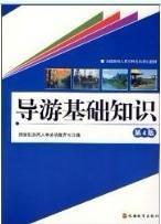 当天发货-导游基础知识(D4版)     人事劳动教育司旅游教育出版社正版书很新,诚信经营
