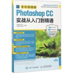当天发货Photoshop CC实战从入门到精通(全彩超值版)吴国新人民邮电出版社正版书很新,诚信经营