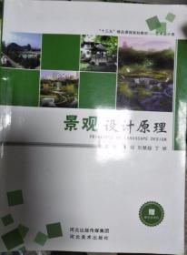 景观设计原理 吴阳 河北美术出版社 9787531084228