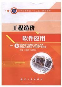 工程造价软件应用 冷超群 张晓丽 航空工业出版社 9787516509746