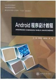 Android程序设计教程 郭杨 上海交通大学出版社 9787313172983