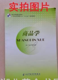 商品学 向洪玲 电子科技大学出版社9787564775841
