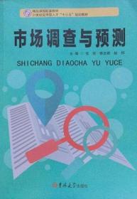 市场调查与预测 侯佳 蔡志君 吉林大学 9787569240733