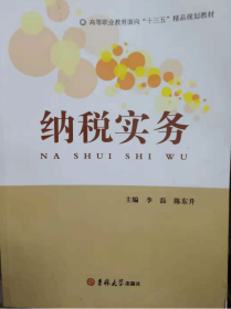 纳税实务 李磊 吉林大学出版社 9787567728851