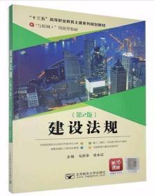 建设法规第二2版 马庆华 北京邮电大学 9787563554454