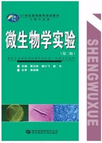 微生物学实验 第二版 熊元林 华中师范大学出 9787562264644