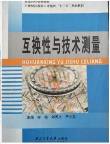 互换性与技术测量 刘秀杰 西北工业大学出版 9787561245002